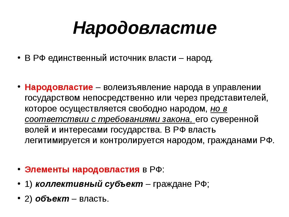 Народовластие В РФ единственный источник власти – народ. Народовластие– воле...