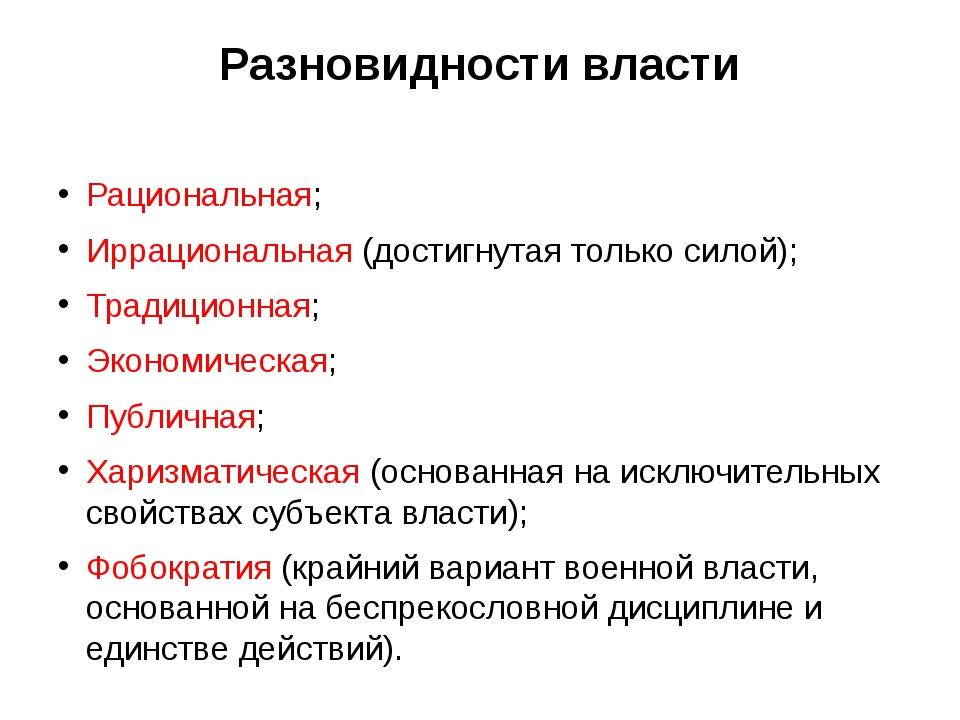 Разновидности власти Рациональная; Иррациональная (достигнутая только силой);...