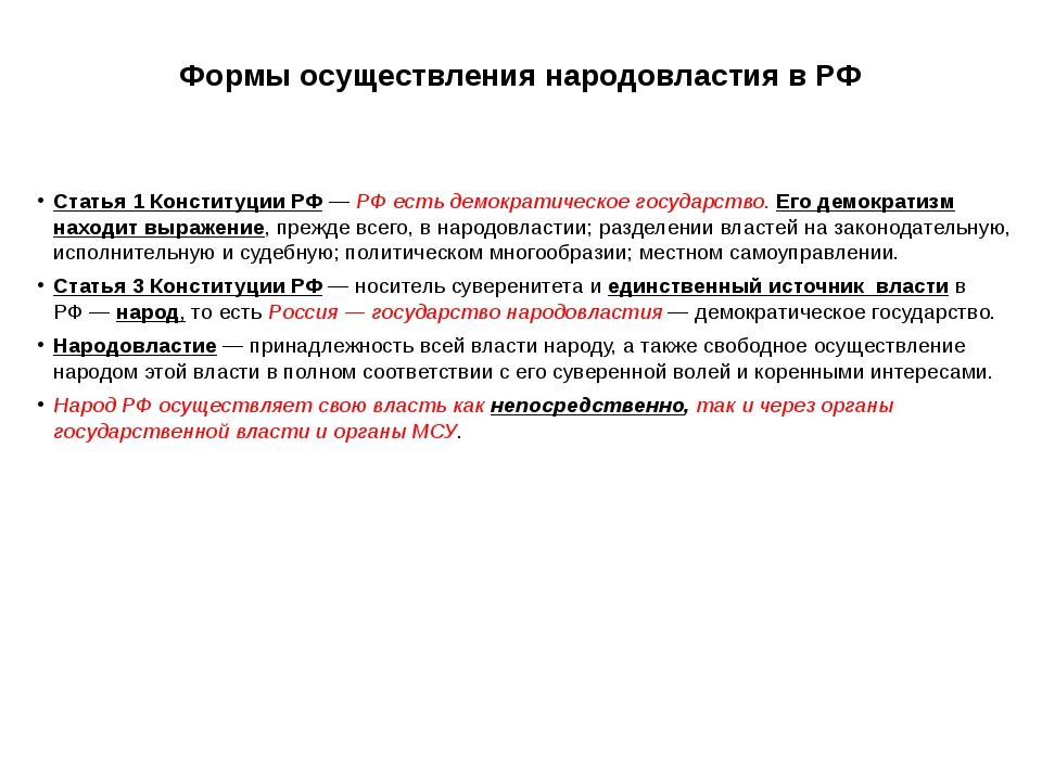 Формы осуществления народовластия в РФ Статья 1 Конституции РФ—РФ есть демо...
