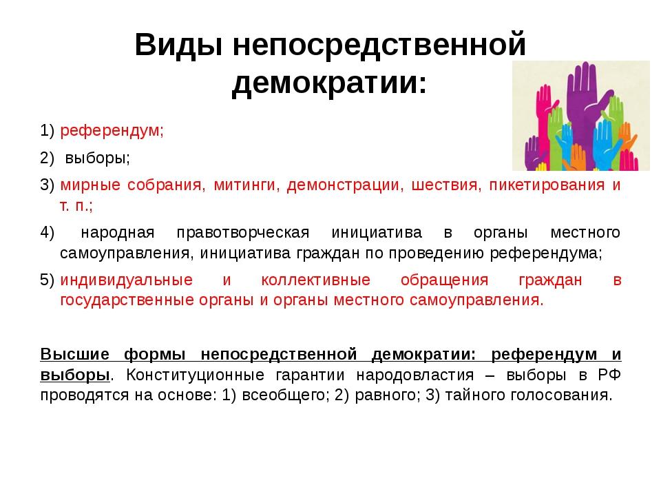 Виды непосредственной демократии: референдум; выборы; мирные собрания, митинг...