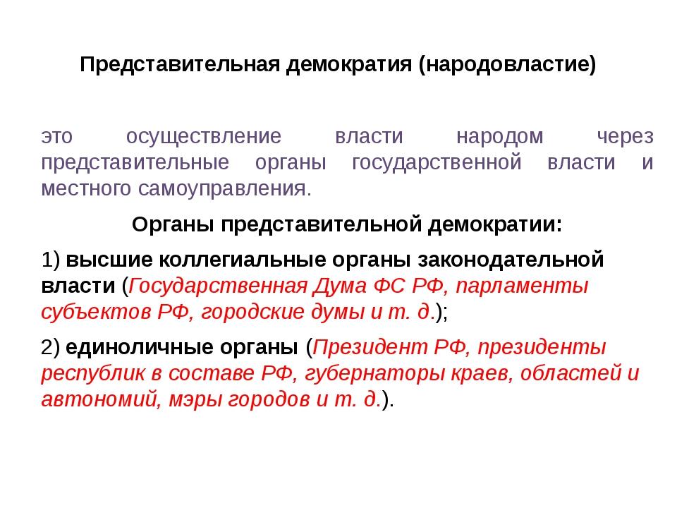 Представительная демократия (народовластие) это осуществление власти народом...