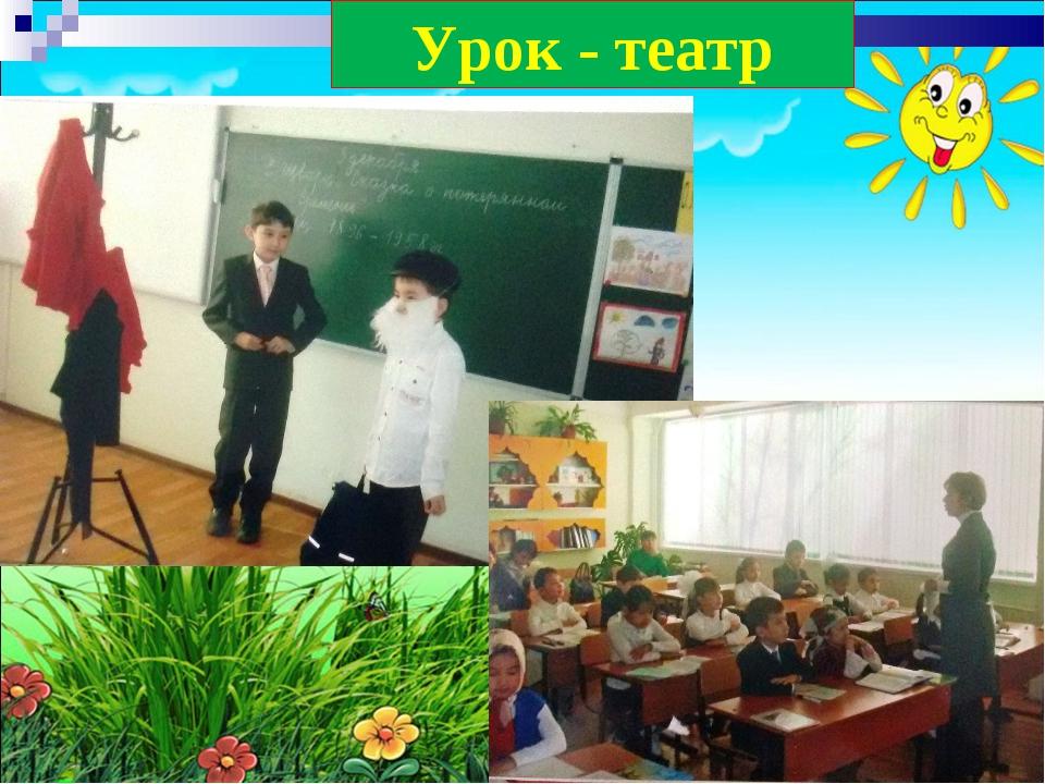 Урок - театр