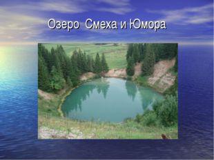Озеро Смеха и Юмора