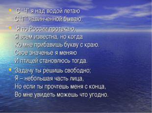 """С """"Ч"""" я над водой летаю С """"Г"""" навинченной бываю. Я по России протекаю, Я все"""