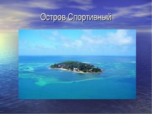 Остров Спортивный