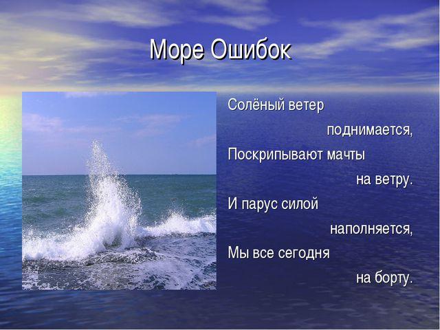 Море Ошибок Солёный ветер поднимается, Поскрипывают мачты на ветру. И парус с...