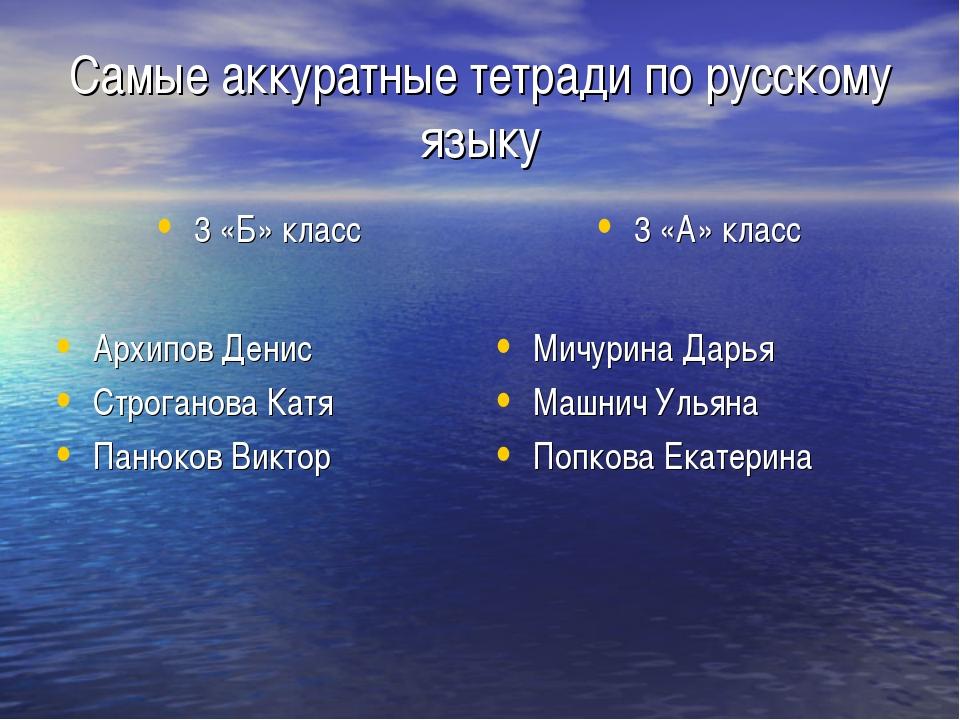 Самые аккуратные тетради по русскому языку 3 «Б» класс Архипов Денис Строгано...