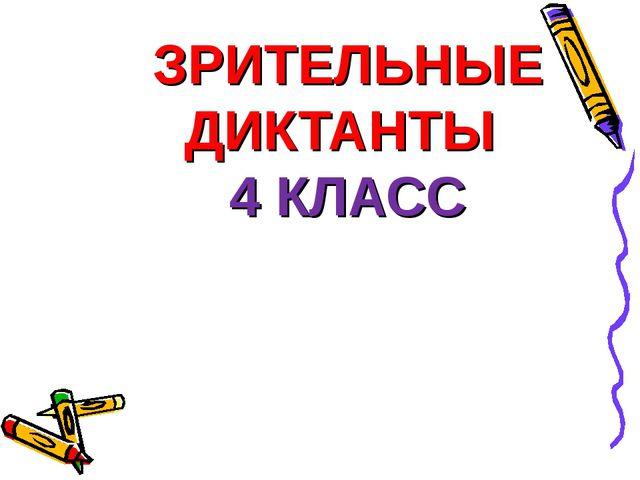ЗРИТЕЛЬНЫЕ ДИКТАНТЫ 4 КЛАСС