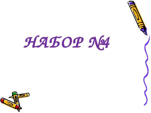 НАБОР №4