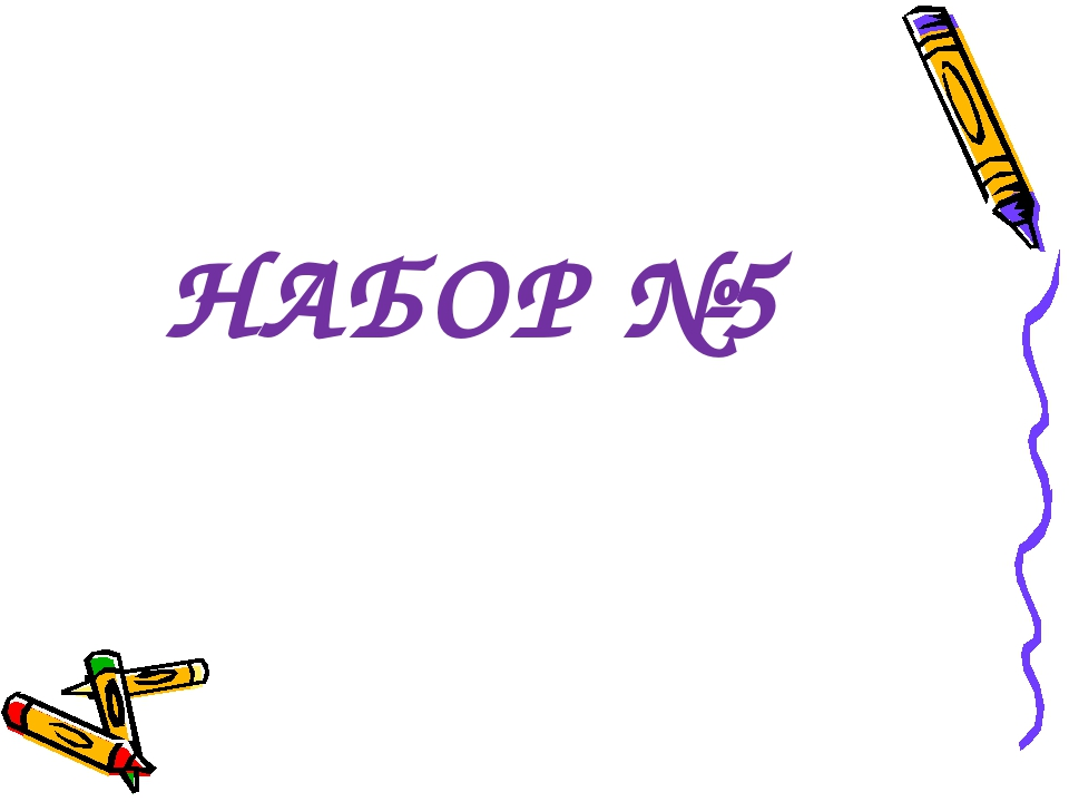 НАБОР №5