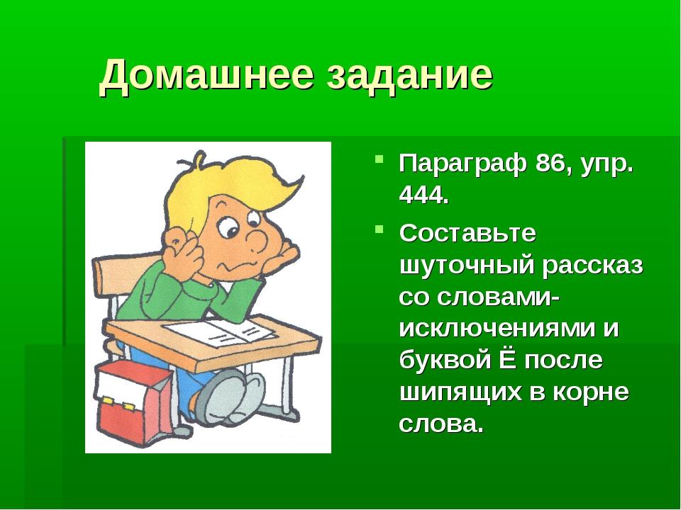 Домашнее задание Параграф 86, упр. 444. Составьте шуточный рассказ со словам...