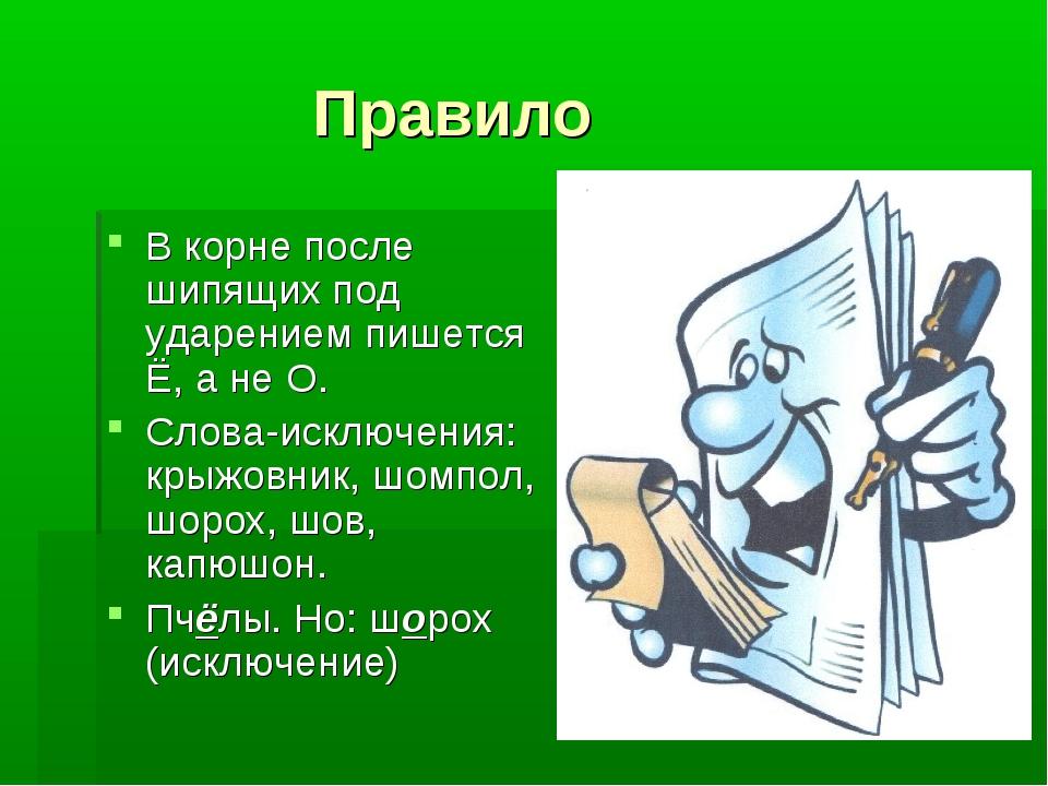 Правило В корне после шипящих под ударением пишется Ё, а не О. Слова-исключе...