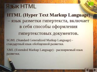 Язык HTML HTML (Hyper Text Markup Language) – язык разметки гипертекста, вклю