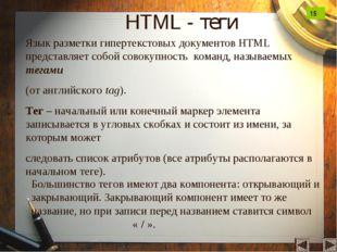 HTML - теги Язык разметки гипертекстовых документов HTML представляет собой с