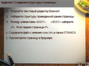 Задание 1 Создание структуры страницы Откройте текстовый редактор блокнот. На