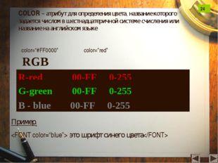 COLOR – атрибут для определения цвета, название которого задается числом в ше