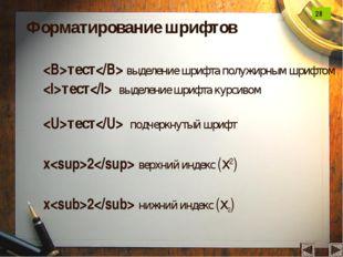 тест выделение шрифта полужирным шрифтом тест выделение шрифта курсивом тест