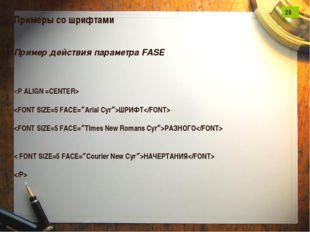 Примеры со шрифтами Пример действия параметра FASE  ШРИФТ РАЗНОГО < FONT SIZE
