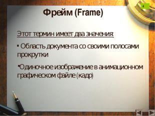 Фрейм (Frame) Этот термин имеет два значения: Область документа со своими пол