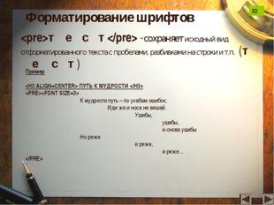 т е с т  -сохраняет исходный вид отформатированного текста с пробелами, разби