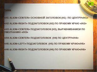 Пример  ОСНОВНОЙ ЗАГОЛОВОК (H1) ПО ЦЕНТРУ  ПОДЗАГОЛОВОК (Н2) ПО ПРАВОМУ КРАЮ