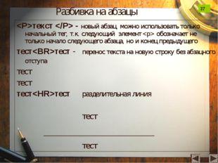 Разбивка на абзацы текст  - новый абзац, можно использовать только начальный