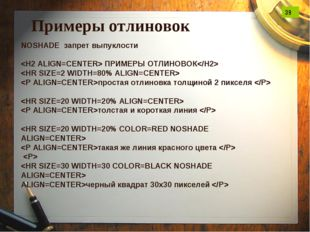 NOSHADE запрет выпуклости  ПРИМЕРЫ ОТЛИНОВОК  простая отлиновка толщиной 2 пи