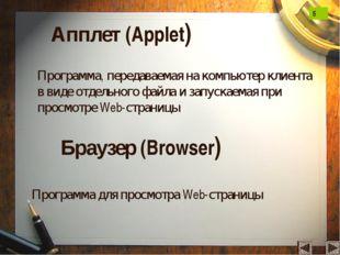 Апплет (Applet) Программа, передаваемая на компьютер клиента в виде отдельног