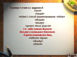 html>  3 способ форматирования    <  Уж небо осенью дышало. Все реже солнышко