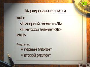Маркированные списки  первый элемент второй элемент  Результат: первый элем