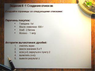 Задание 6 -1 Создание списков Создайте страницы со следующими списками: Переч