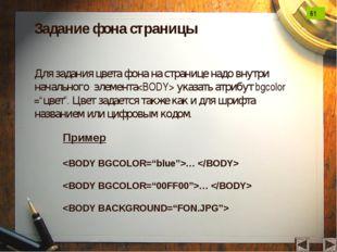Задание фона страницы Для задания цвета фона на странице надо внутри начально