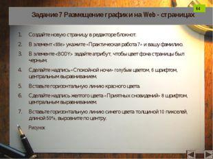Задание 7 Размещение графики на Web - страницах Создайте новую страницу в ред