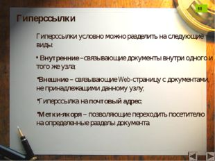 Гиперссылки Гиперссылки условно можно разделить на следующие виды: Внутренние