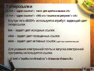 Гиперссылки  текст для щелчка мыши     Внутри тега  используется атрибут, зад