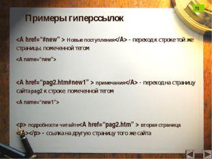 Примеры гиперссылок  Новые поступления - переход к строке той же страницы, по