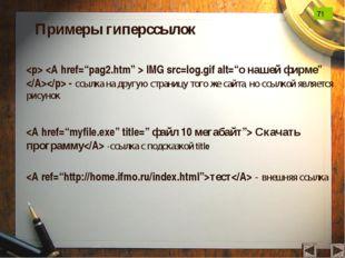 """IMG src=log.gif alt=""""о нашей фирме""""  - ссылка на другую страницу того же са"""