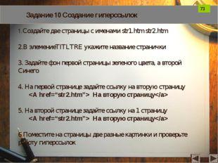 Задание 10 Создание гиперссылок 1.Создайте две страницы с именами str1.htm st