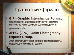 Графические форматы GIF - Graphic Interchange Format. При сохранении изображе