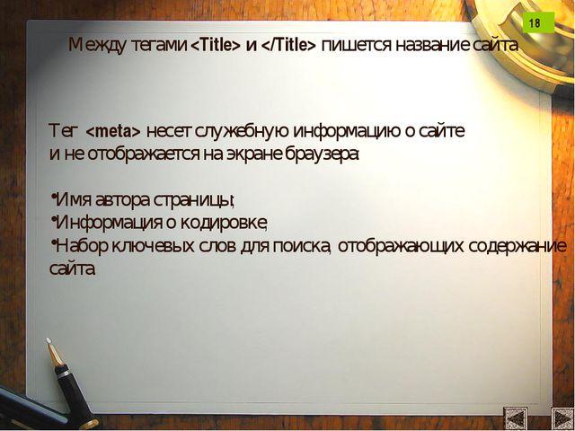 Между тегами  и  пишется название сайта Тег  несет служебную информацию о са...