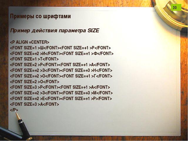 Примеры со шрифтами Пример действия параметра SIZE  ШР ИФ Т РА ЗН ОГ О РА ЗМ...