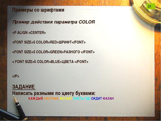 Примеры со шрифтами Пример действия параметра COLOR  ШРИФТ РАЗНОГО  < FONT SI...
