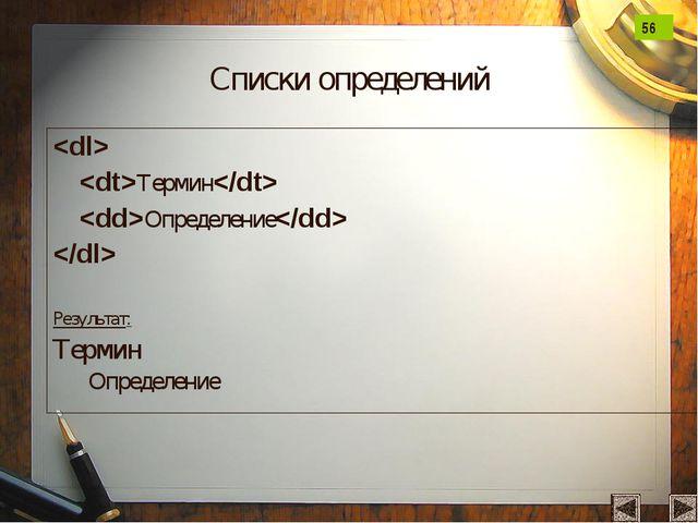 Списки определений  Термин Определение  Результат: Термин Определение 56