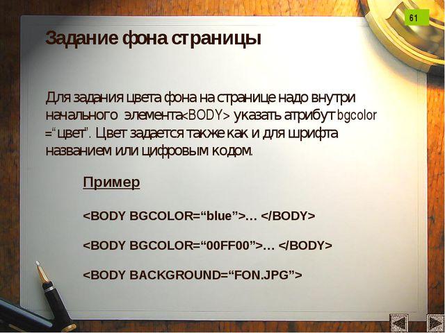 Задание фона страницы Для задания цвета фона на странице надо внутри начально...