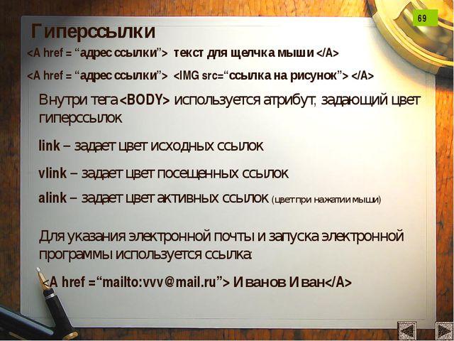 Гиперссылки  текст для щелчка мыши     Внутри тега  используется атрибут, зад...
