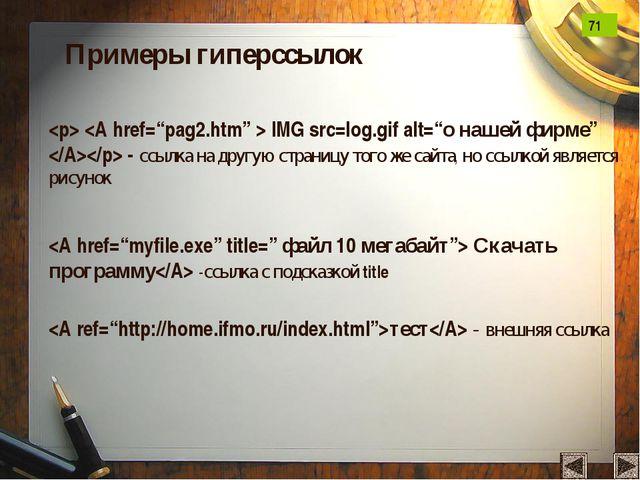"""IMG src=log.gif alt=""""о нашей фирме""""  - ссылка на другую страницу того же са..."""