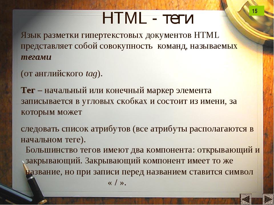 HTML - теги Язык разметки гипертекстовых документов HTML представляет собой с...