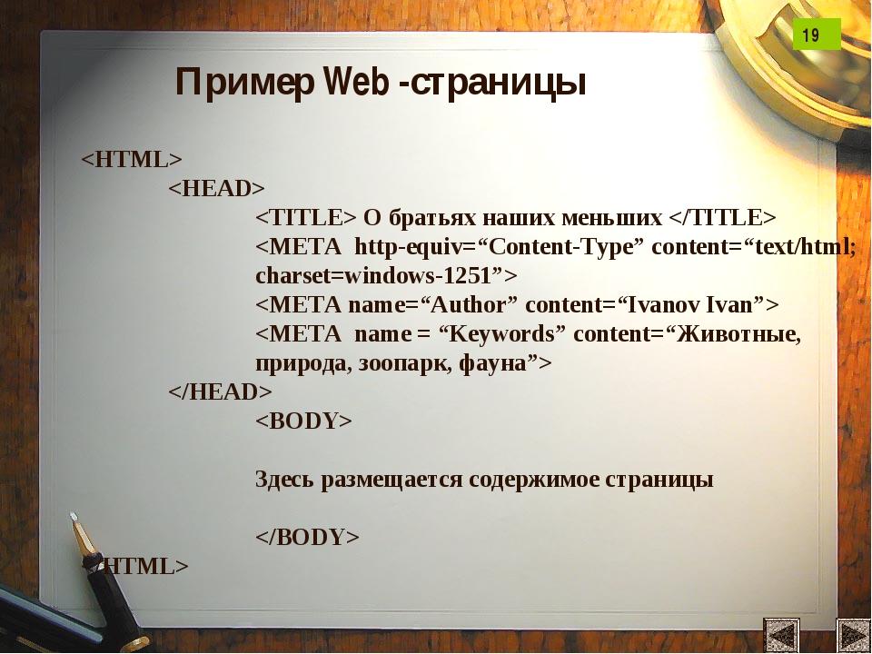 Пример Web -страницы    О братьях наших меньших       Здесь раз...