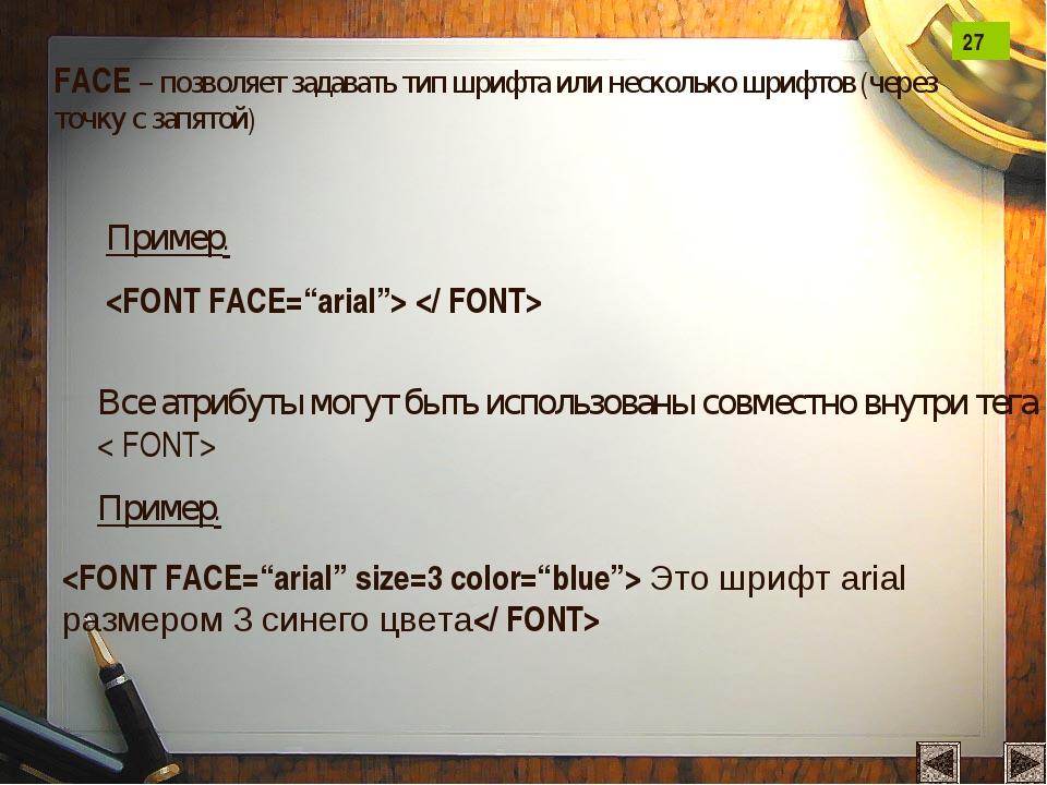 FACE – позволяет задавать тип шрифта или несколько шрифтов (через точку с зап...