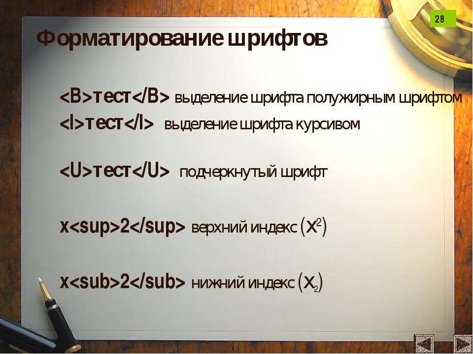 тест выделение шрифта полужирным шрифтом тест выделение шрифта курсивом тест...
